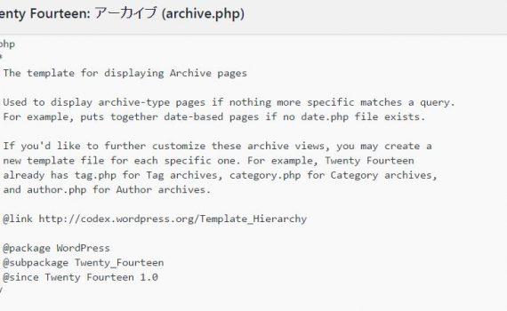 WordPressテーマのarchive.phpを編集してアーカイブページのリストをカスタマイズする