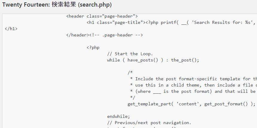 WordPressテーマのsearch.phpを編集する
