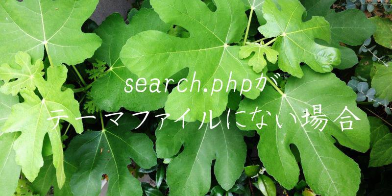 search.phpがテーマファイルにない場合 WordPress