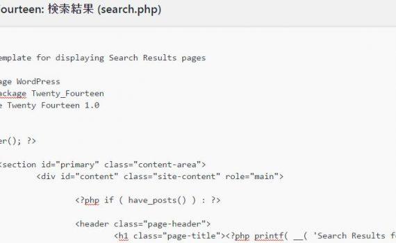 WordPressテーマのsearch.phpを編集してサイト内検索結果ページをカスタマイズする
