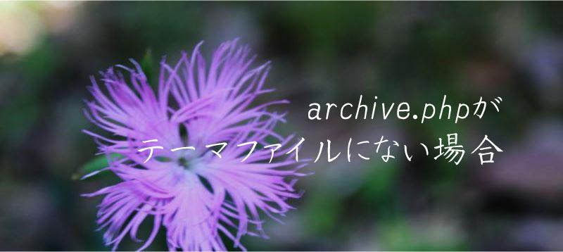 archive.phpがWordPressテーマファイルにない場合