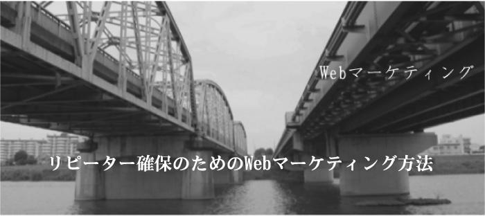 リピーター確保のためのWebマーケティング方法
