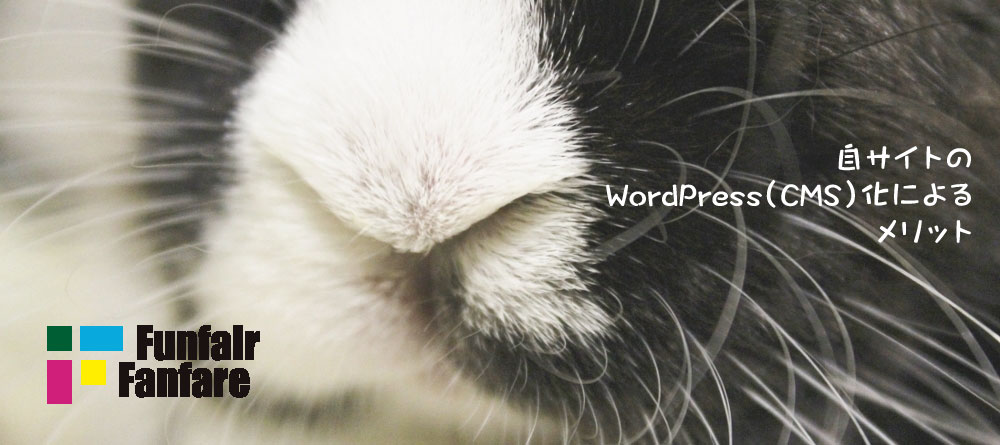 自サイトのWordPress(CMS)化によるメリット