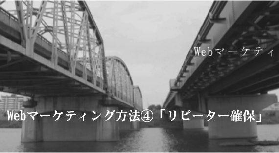 Webマーケティング方法4「リピーター確保」