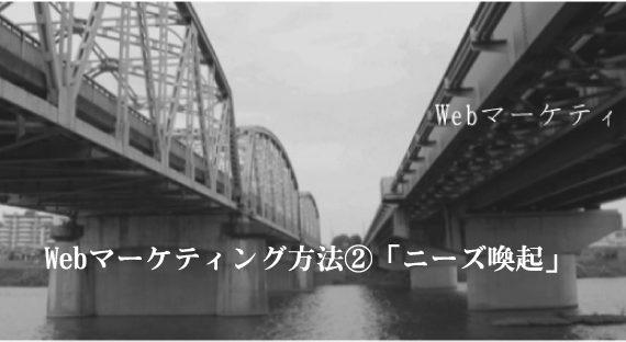 Webマーケティング方法2「ニーズ喚起」