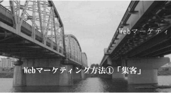 Webマーケティング方法1「集客」
