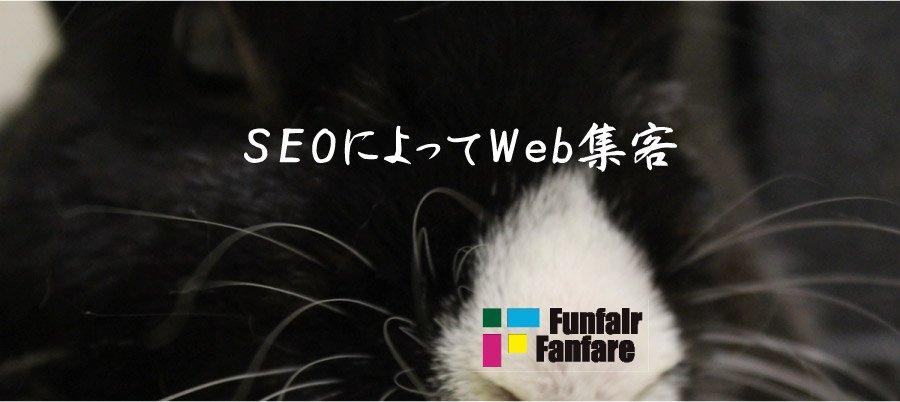 SEOによってWeb集客