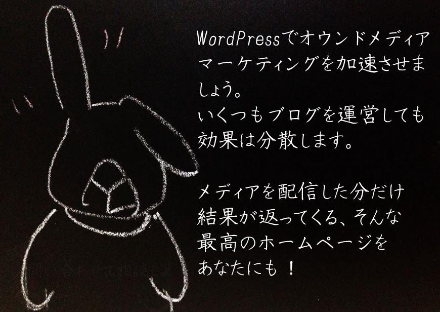 WordPressで加速するオウンドメディアマーケティング