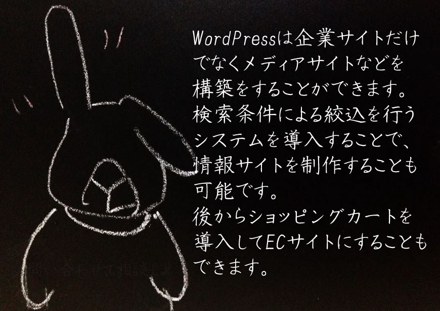 WordPress メディアサイト・ECサイトの構築