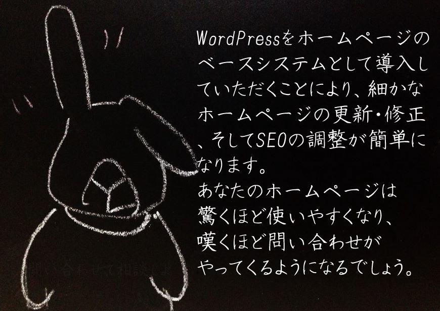 ホームページのベースシステムとしてWordPressを導入