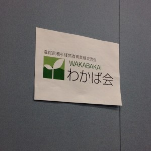 滋賀県異業種交流会わかば会の案内