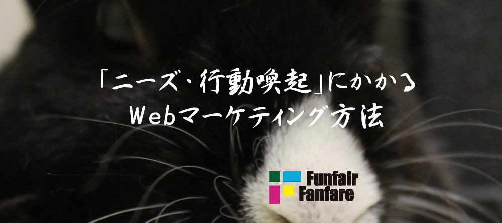ニーズ・行動喚起 Webマーケティング方法