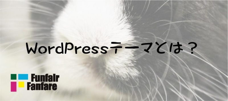 WordPressテーマとは?モバイルフレンドリー化 WordPressカスタマイズ事例