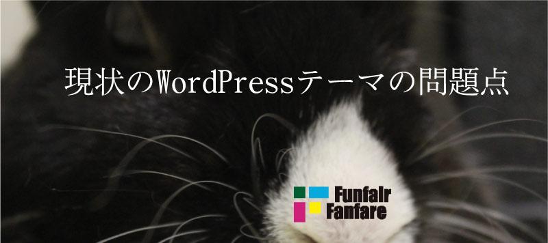 現状のWordPressテーマの問題点 テーマのモバイルフレンドリー化