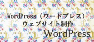 WordPress(ワードプレス)でのホームページ制作・ウェブサイト制作
