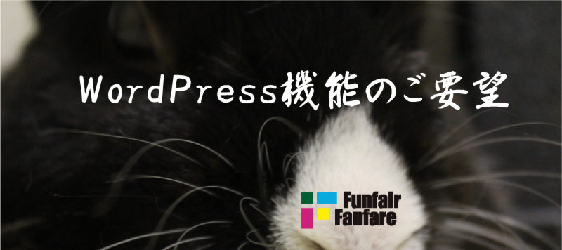 WordPress機能のご要望 FP事務所 WordPressサイト制作