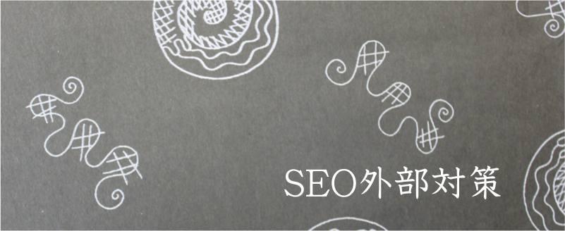 SEO外部対策 ホームページの外部要因に対する検索エンジン最適化