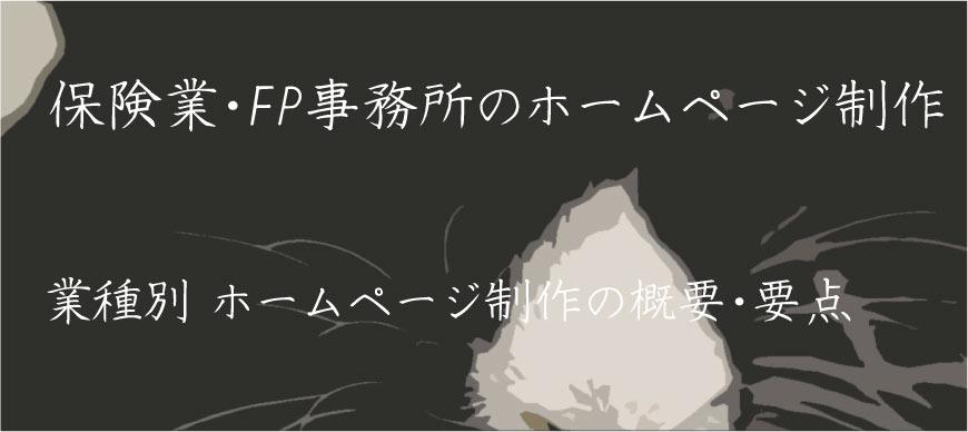 保険代理店・FP事務所の事務所ホームページ制作