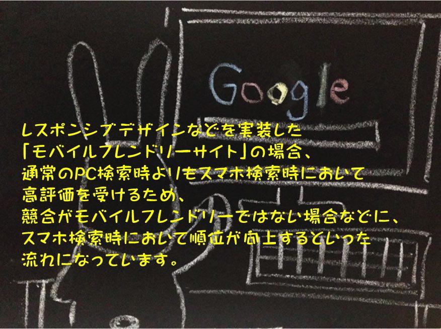 スマホ検索時のモバイルSEOのメリット