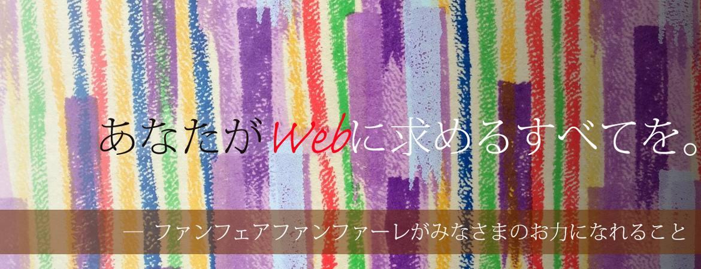 ホームページ制作 京都のウェブサイト制作会社(ホームページ制作会社)ファンフェアファンファーレからのメッセージ「みなさまのお力になれること」