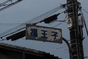 福王寺の交差点 京都市右京区