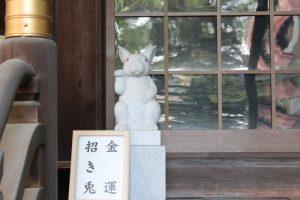 招き兎(金運)岡崎神社 京都市左京区