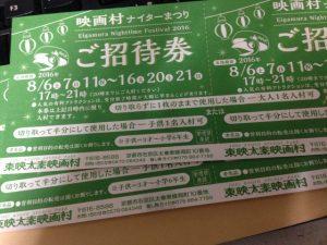 東映太秦映画村ナイターチケット
