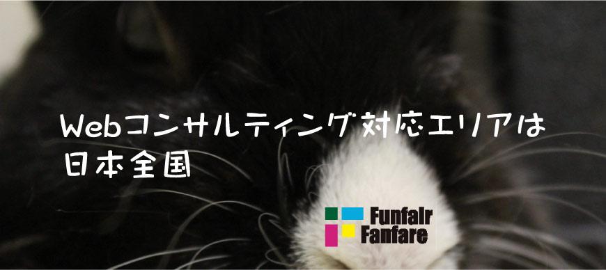 Webコンサルティング 対応エリア 日本全国