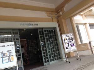 京都市美術館別館入り口 京都市左京区