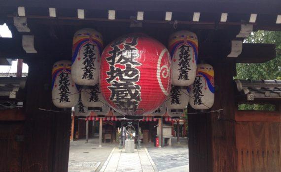釘抜地蔵 石像寺 京都市上京区