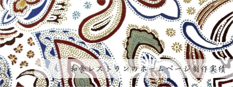 和食レストランのホームページ制作実績(多言語サイト)