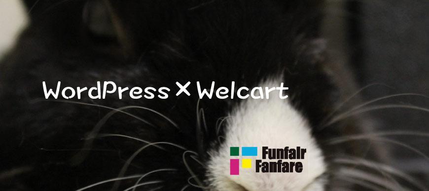 WordPress×WelcartでのECサイト(ネットショップ)構築
