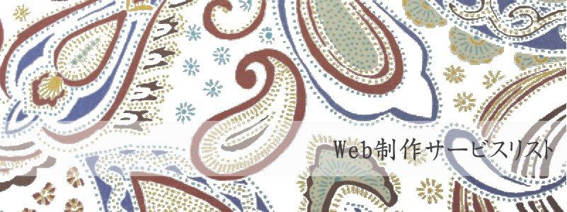 Web制作サービスリスト