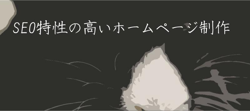SEO特性の高いホームページ制作 京都のホームページ制作会社