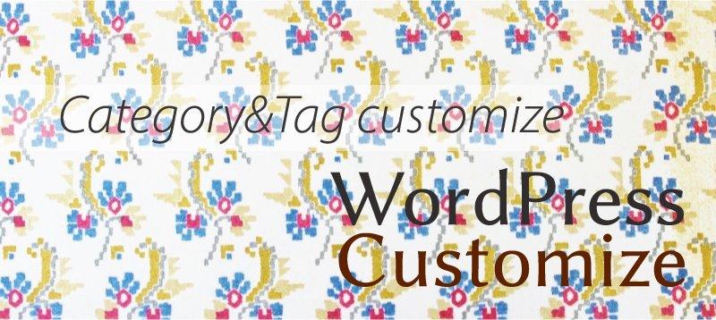 WordPressサイトの「カテゴリーページ」・「タグページ」カスタマイズ