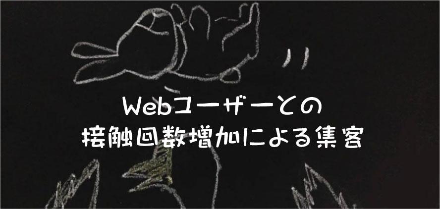 ホテル・旅館 Webユーザー 接触回数増加 Web集客