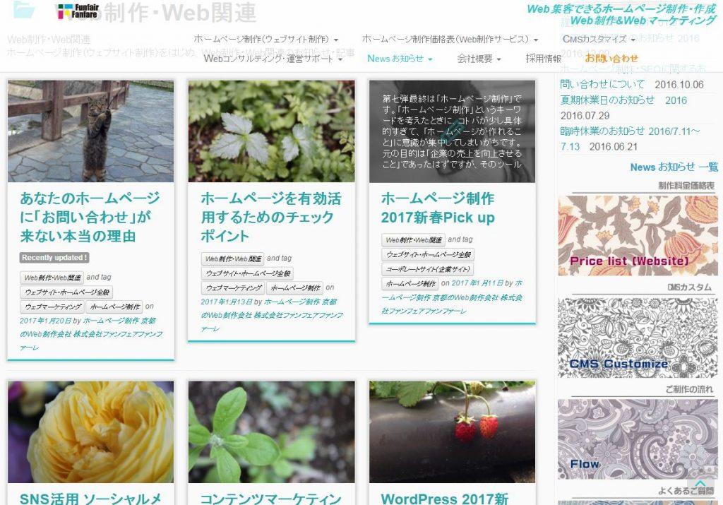 WordPressサイト カテゴリーページ