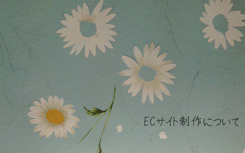 ECサイト制作について