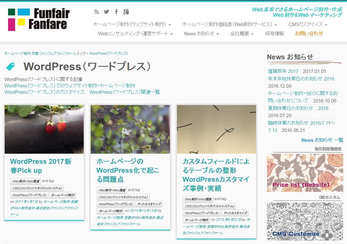 WordPressサイト タグページ