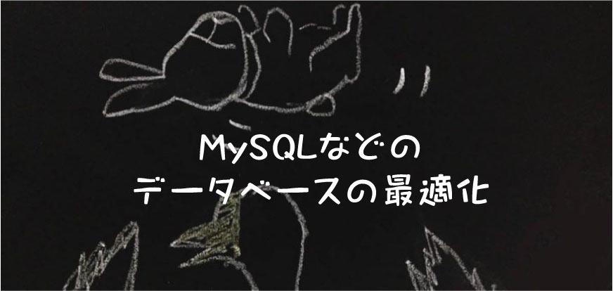 MySQLなどのデータベースの最適化 ホームページ高速表示 SEO