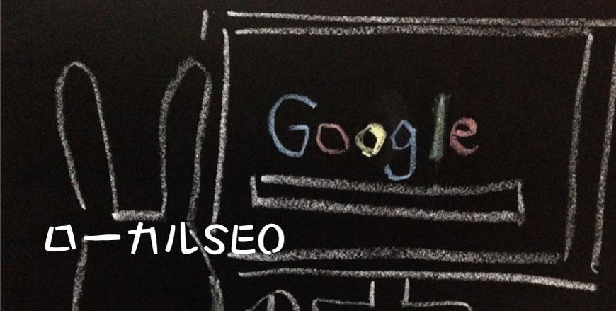 企業ホームページのSEO対策 ローカルSEO