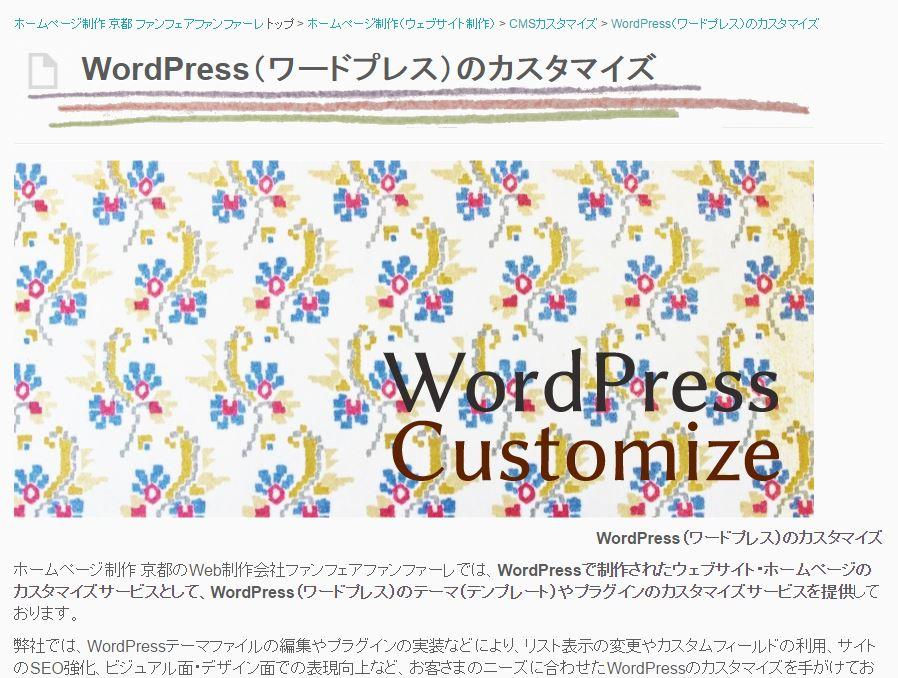 WordPress 固定ページ