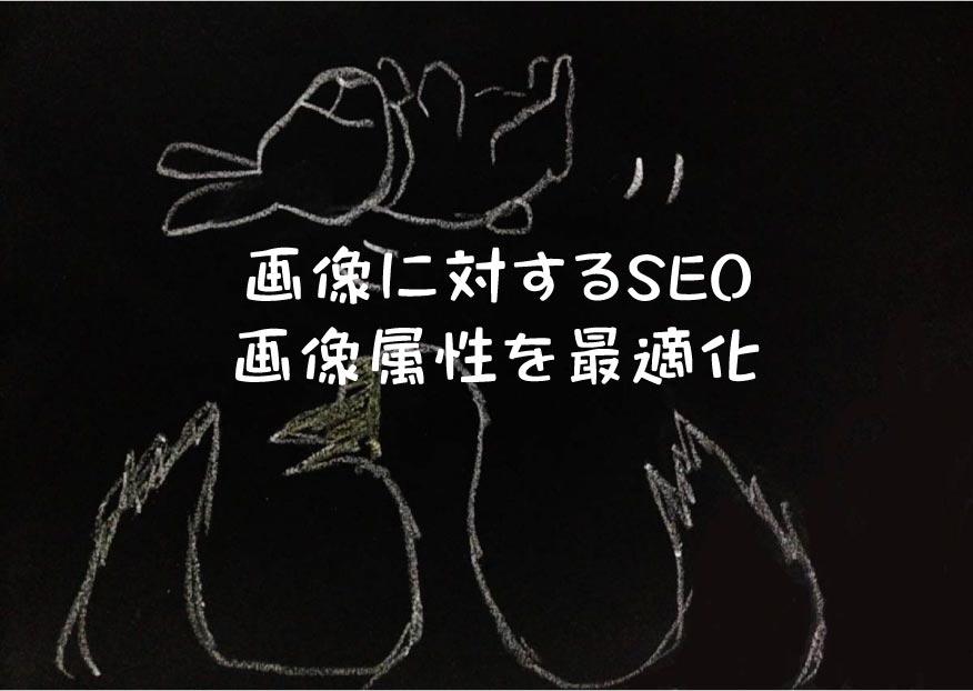 画像に対するSEO 画像属性を最適化