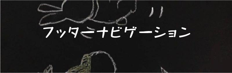 内部リンク フッターナビゲーション SEO・SEO対策