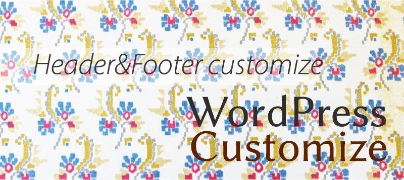 WordPressサイトの「ヘッダー」・「フッター」カスタマイズ