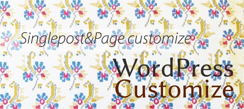 WordPressサイトの「投稿ページ」・「固定ページ」カスタマイズ