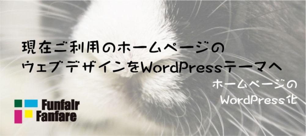 現在ご利用のホームページのウェブデザインをWordPressテーマへ