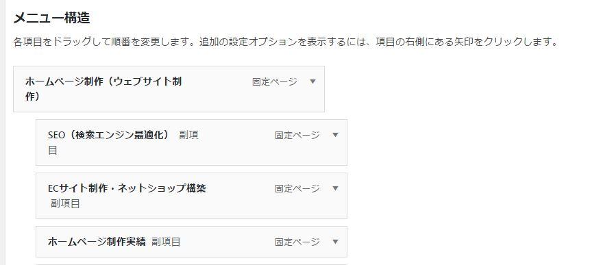 WordPressメニュー設定