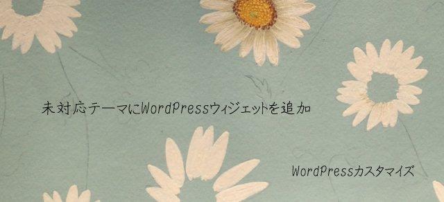 未対応テーマにWordPressウィジェットを追加
