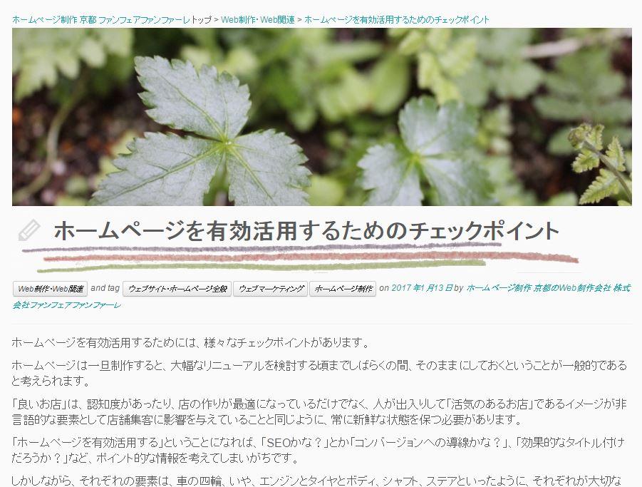 WordPress 投稿ページ(記事)